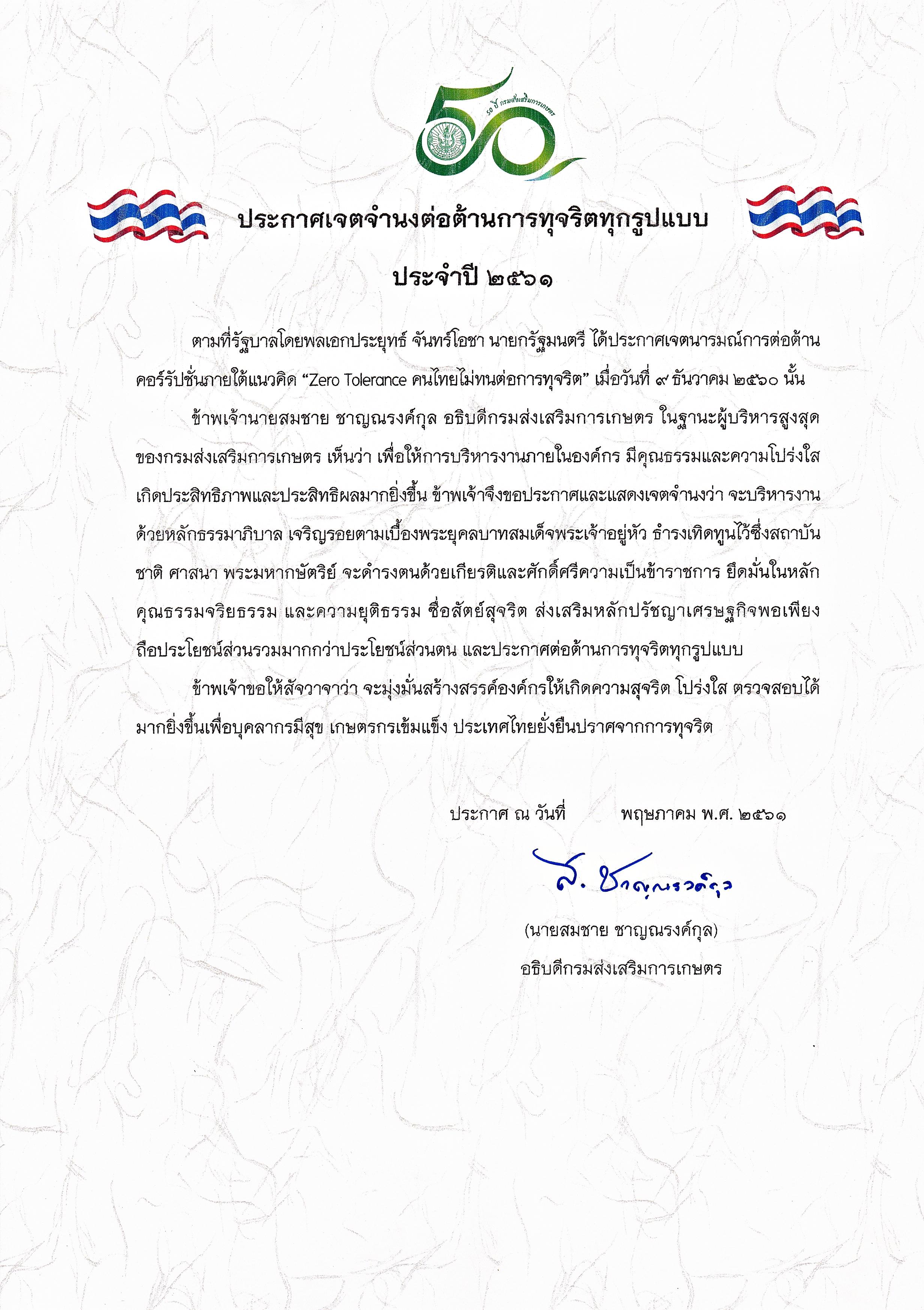 ประกาศไทย1