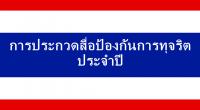 thailand-26813_960_720